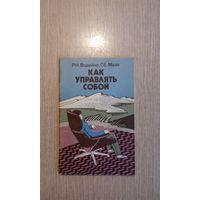 """Р.И. Водейко, Г.Е. Мазо """"Как управлять собой"""" (книга для учащихся)"""