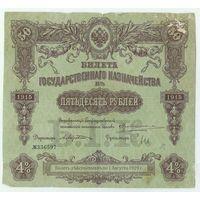 Россия, Билет Государственного Казначейства 50 рублей 1915 год.
