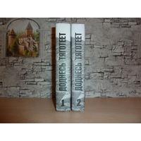 С.С.Виленский.Доднесь тяготеет в 2 томах.Указана цена за одну книгу!САМОВЫВОЗ!!!