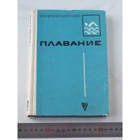 И.В. Вржесневский, Плавание. Учебник для средних учебных заведений. М:Физкультура и спорт, 1969