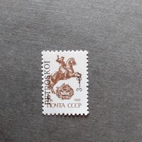 Марка Карелия. Надпечатка на марке СССР
