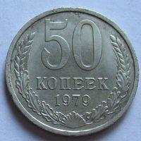 50 копеек 1979 г