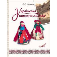 Украинская народная кукла