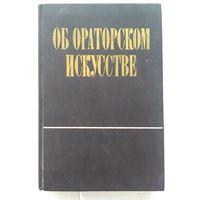 Об ораторском искусстве. (Сборник. Автор-составитель А. В. Толмачев).