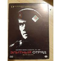 Элитный отряд DVD