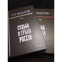 Судьба и грехи России (комплект из 2 книг)