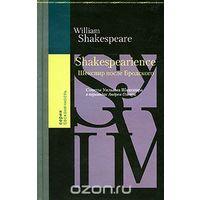 Олеар. Shakespearience. Шекспир после Бродского