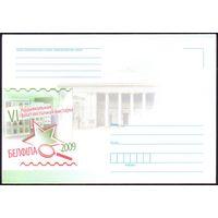 Белфила-2009 конверт