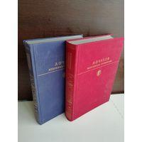 А. П. Чехов. Избранные сочинения в 2 томах (комплект)