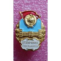ОТЛИЧНИК ГОСБАНКА -СССР- *-алюминий- *-плюс бонус-5шт.-