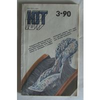 Юный техник,3/1990г.