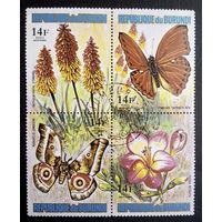 Бурунди 1973 г. Бабочки. Фауна. Сцепка из 4 марок #0105-Ф1