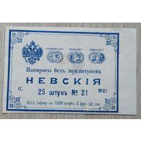 Табачная этикетка. 005. 10,5 х 6,8 см. до 1917 г.