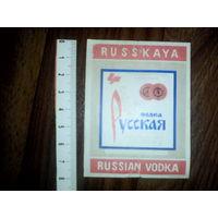 Этикетка от спиртного. УССР
