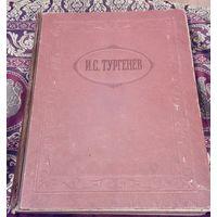 И.С.Тургенев Избранные произведения 1947г