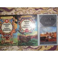 Лот книг (3 книги) Э.Сальгари.