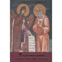 Трезвенная жизнь и аскетические правила. Толкование правил преподобных отцов Антония, Августина и Макария