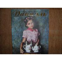 """Журнал для родителей""""Даниэль"""""""