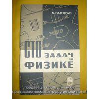 Борис Коган Сто задач по физике 1965 год