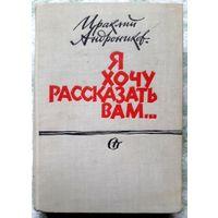 Ираклий Андроников.    Я хочу рассказать вам... (Издание второе дополненное)  1965 г.