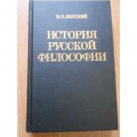 Лосский Н.О. История русской философии