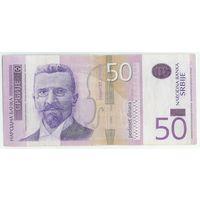 Сербия, 50 динаров 2011 год.