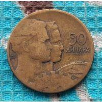 Югославия 50 динар 1955 года. Вечный огонь.
