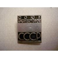 Союз архитекторов СССР