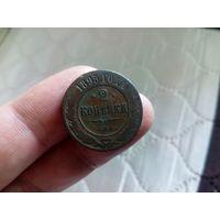 2 коп 1895 г - нечастая монетка !!!