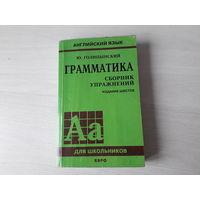 Грамматика. Сборник упражнений по английскому языку.