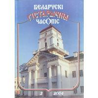 БЕЛАРУСКI ГIСТАРЫЧНЫ ЧАСОПIС, 3, 2004г.