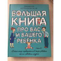 Большая книга про вас и вашего ребёнка Л. Петрановская