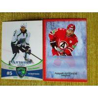 Андрей Антонов - 2 карточки одним лотом.