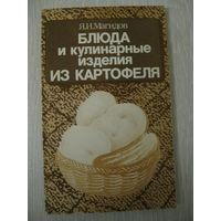 """Я.И.Магидов""""Блюда и кулинарные изделия из картофеля""""."""