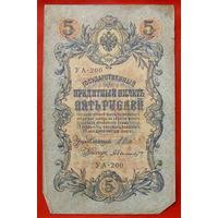 5 рублей 1909 года. УА - 200.