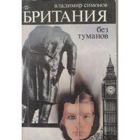 Британия без туманов. В.Симонов.   1985 г. 310 стр.