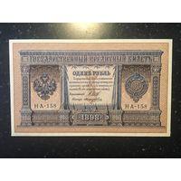RARE 1 рубль 1898 года Шипов Поликарпович НА-158 UNC ПРЕСС Временное Правительство Керенский А.Ф.