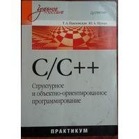 С/С++ структурное и объектно-ориентированное программирование (ПРАКТИКУМ)