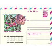 """Почтовый конверт """"12 апреля - день космонавтики"""". 1980г."""