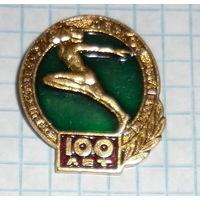 """Значок """"Легкой атлетике 100 лет"""""""