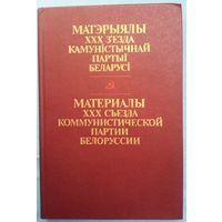 Книга Матэрыялы ХХХ з'езда камунiстычнай партыi Беларусi