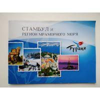 Буклет  Стамбул и регион Мраморного моря