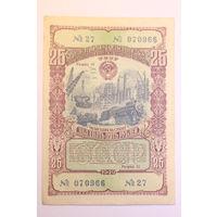 СССР, Облигация 25 рублей 1949 год.