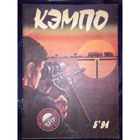 Кэмпо #5 (21) - 94. Журнал. Боевые искусства сегодня и вчера
