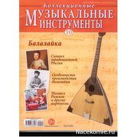 Коллекционные Музыкальные Инструменты 10 - Балалайка.