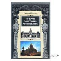 Брунов. Очерки по истории архитектуры. Том 1