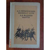 """Книга """"Железный поток""""/""""Разгром"""" (бонус при покупке моего лота от 5 рублей)"""