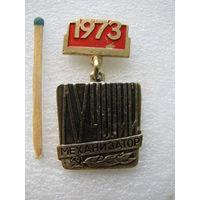 Знак. Лучший механизатор Минской области. 1973