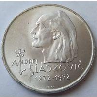 Чехословакия 20 крон 1972 года 100 лет со дня смерти Андрея Сладковича