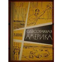 И.Ильф, Е.Петров. Одноэтажная Америка / 1966 г.
